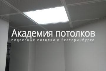 Потолок типа Армстронг металлический алюминиевый белый с перфорацией на белой подвесной системе со встроенными светодиодными светильниками