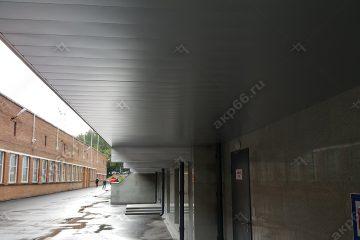 Реечные потолок серебристый металлик на улице