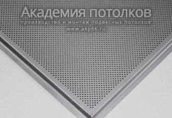 Кассета алюминиевая кромка Тегуляр цвет Металлик  (595х595х0,4 мм перфорация d=2 мм) (20 шт./уп.)