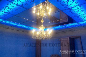 Потолок зеркальный с матовыми вставками по бокам, декорированным узором и синей подсветкой.