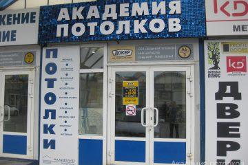 Офис Академии Потолков