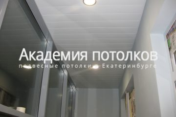 Белый реечный потолок на балконе