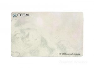 Рейка Cesal 150х3000мм №503 Бежевый мрамор