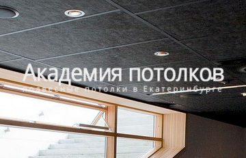 Потолочная плита Хайджиник (HYGIENIC) Rockfon