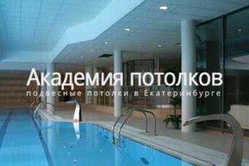Плита NEWTONE Армстронг