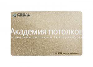 Рейка 100х3000мм №010В Золотистый жемчуг