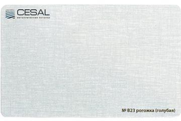 П-профиль Cesal 14х3000мм №В23 Рогожа голубая