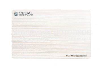 Рейка, вставка, П-образный профиль №210 Бежевый штрих