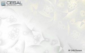 Рейка, вставка, П-образный профиль  №548 Лилия