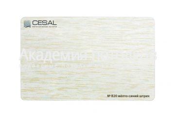 Рейка, вставка, П-образный профиль №В20 Жёлто-синий штрих