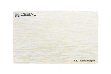 Рейка, вставка, П-образный профиль №В21 Жёлтый штрих