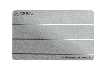 Рейка, вставка, П-образный профиль №В22 Металлик серебристый с мет. полосой