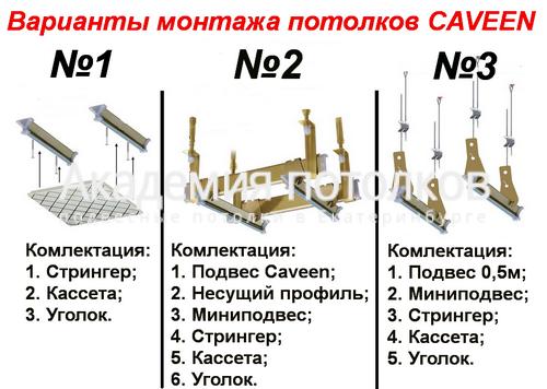 ustanovka_caveen_500