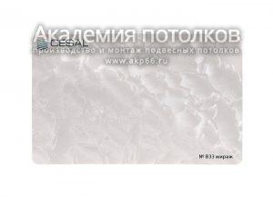 Закрывающий профиль 4м Мираж В 33
