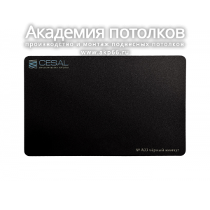 Вставка S-25 (Черный жемчуг) А03
