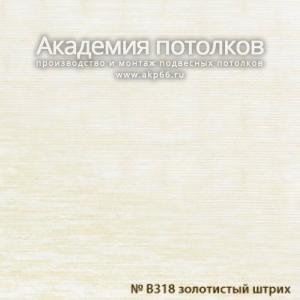 Вставка S-25 (Золотистый штрих) В318