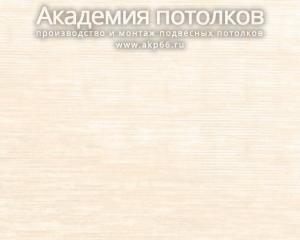 Вставка S-25 (нежно розовый) В37