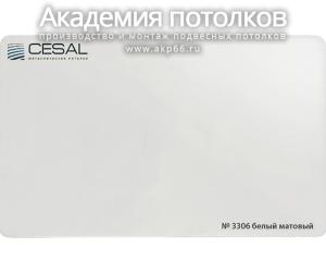 Вставка S-25 (белая матовая) 3306