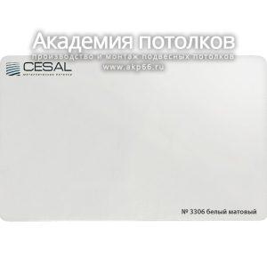 Закрывающий профиль 4м белый матовый 3306