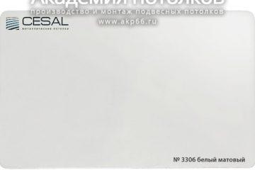 Закрывающий профиль 3м белый матовый 3306
