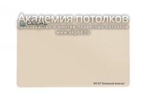 Закрывающий профиль 3м бежевый жемчуг С 07