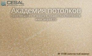Закрывающий профиль 4м золотой металлик 010 B