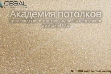 Закрывающий профиль 3м золотой металлик 010 B