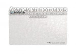 Закрывающий профиль 4м мозайка кремовая В 28