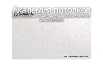 Закрывающий профиль 3м мозайка кремовая В 28