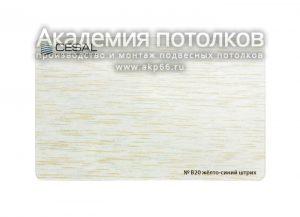 Закрывающий профиль 4м желто-синий штрих В 20
