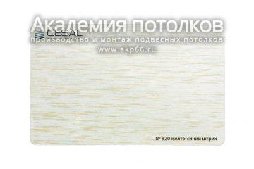 Закрывающий профиль 3м желто-синий штрих В 20