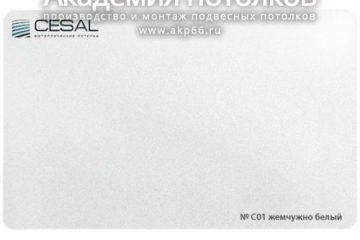 Закрывающий профиль 3м (жемчужно белый глянец) С 01