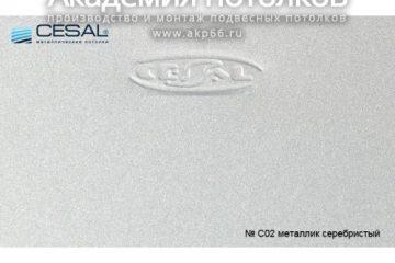 Закрывающий профиль 3м металлик C02