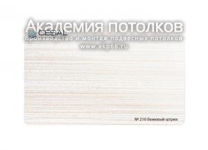 Закрывающий профиль 4м бежевый штрих 210
