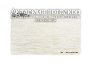 Закрывающий профиль 4м желтый штрих В 21