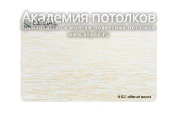 Закрывающий профиль 3м желтый штрих В 21