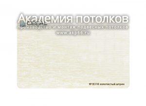 Закрывающий профиль 4м золотистый штрих В 318