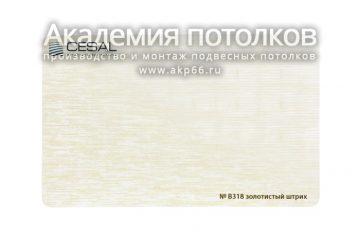 Закрывающий профиль 3м золотистый штрих В 318