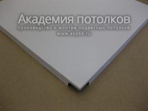 Кассета алюминиевая 600х600мм  №3306 (закрытого типа). Белый матовый