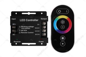 RGB Контроллер с радиопультом управления для светодиодной ленты