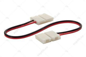 Соединительный кабель (Коннектор) с двумя 2-х контактными зажимными разъемами 10mm