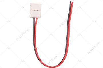 Соединительный кабель (Коннектор) с одним 2-х контактным зажимным разъемом 10mm