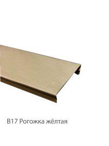 """Рейка Cesal 150x3000 мм № В17 """"Рогожка жёлтая"""""""