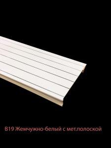 """Рейка Cesal 150x3000 мм № В19 """"Жемчужно-белый с металлической полосой"""""""