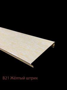 """Рейка Cesal 100x3000 мм № В21 """"Жёлтый штрих"""""""